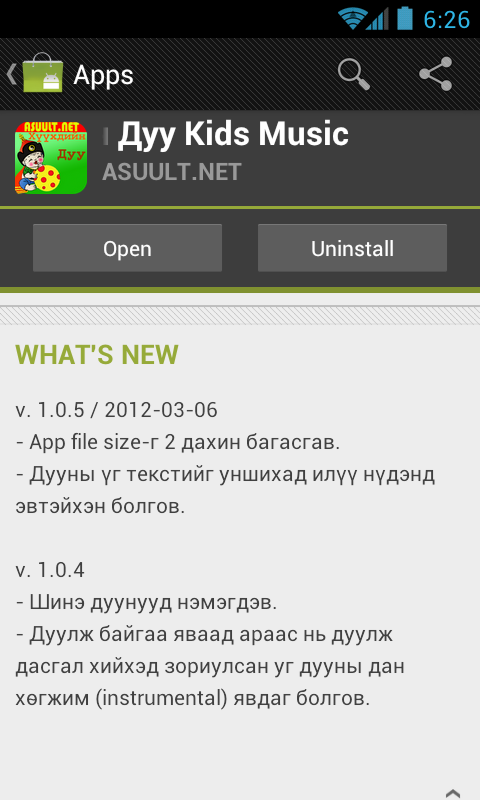 Screenshot_2012-03-06-18-26-11.png