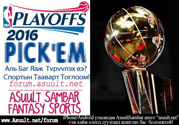 2013-04-16---nba-playoffs-pickem-temtseen-ad.jpg